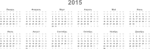 Календарь 2017 пример